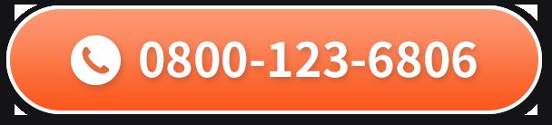 0800-123-6806