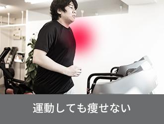 運動しても痩せない